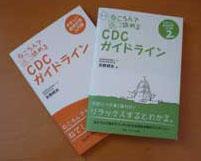ねころんで読めるCDCガイドライン